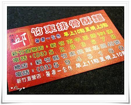 竹東排骨酥麵-名片.jpg