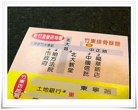竹東排骨酥麵-名片-2.jpg