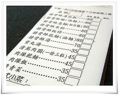 竹東排骨酥麵-菜單.jpg