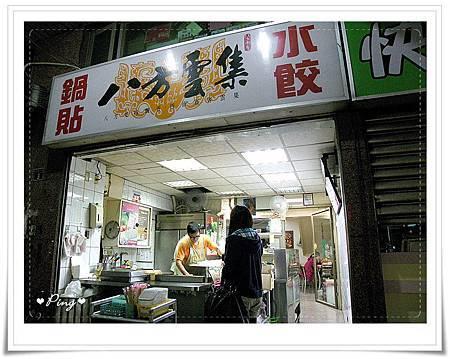 八方雲集-店面.jpg
