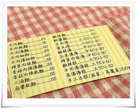永記牛肉麵-名片-2.jpg