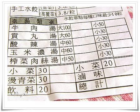 永記牛肉麵-菜單-2.jpg