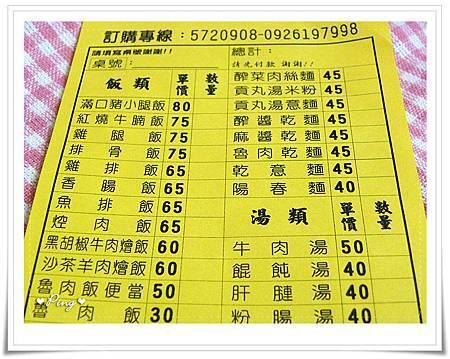 滿口快餐-菜單-1.jpg