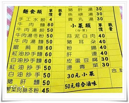 滿口快餐-菜單-2.jpg