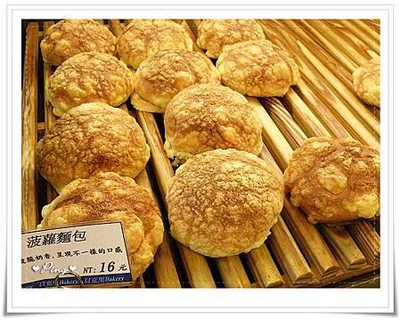 貝克里-菠蘿麵包-1.jpg