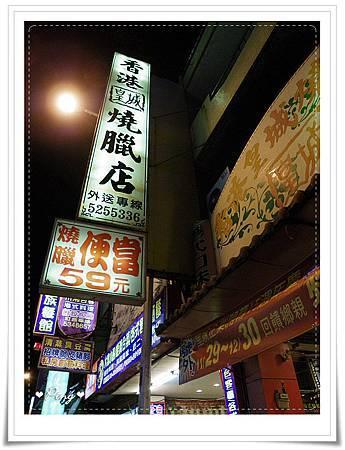 皇城燒臘-中正店-外觀.jpg