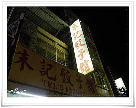 朱記-招牌.jpg