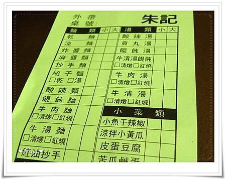 朱記-菜單-1.jpg
