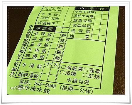 朱記-菜單-2.jpg