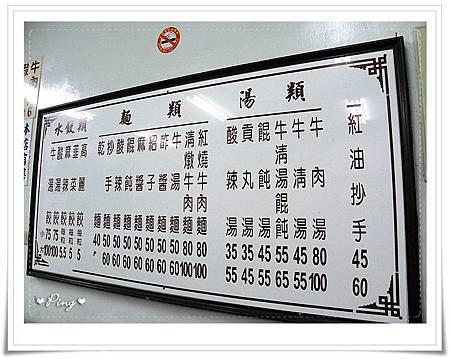 朱記-價目表.jpg