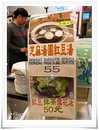 阿忠冰店-光華店-menu.jpg