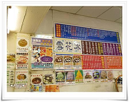 阿忠冰店-光華店-menu-2.jpg