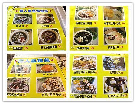阿忠冰店-光華店-menu-3.jpg