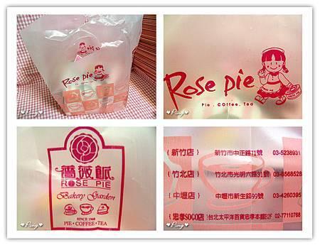 薔薇派-包裝袋.jpg