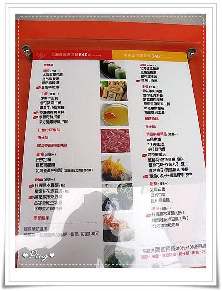 聚-竹北店-menu.jpg
