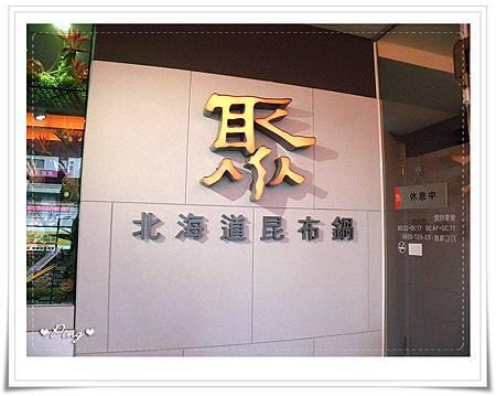 聚-竹北店-入口處.jpg