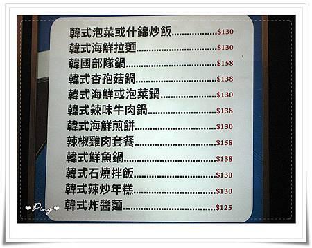 金首爾-menu-1.jpg