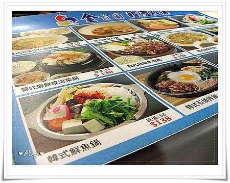 金首爾-menu-2.jpg