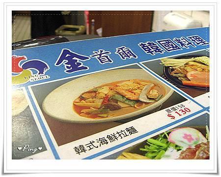 金首爾-menu-4.jpg