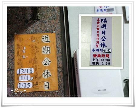 中華麵店-公休日.jpg