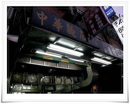 中華麵店-外觀.jpg
