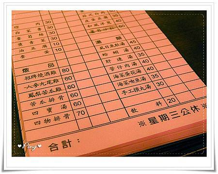 新味珍-菜單-2.jpg