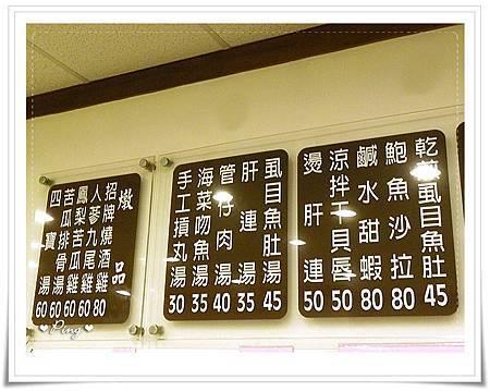 新味珍-價目表-2.jpg