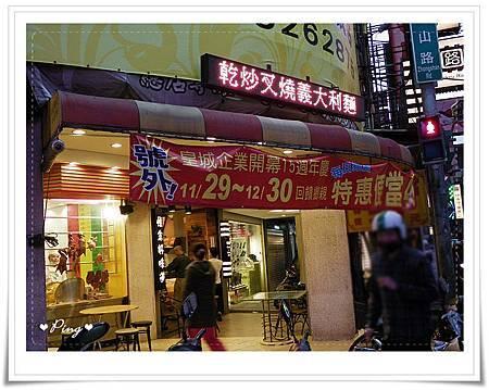 皇城-中山店-外觀.jpg