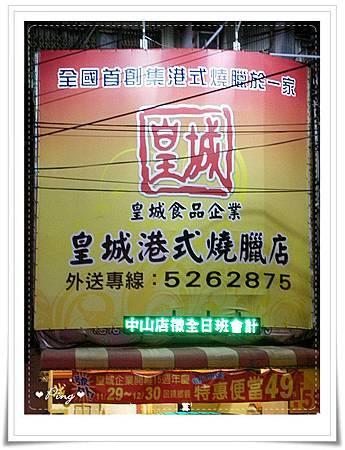 皇城-中山店-外觀-2.jpg
