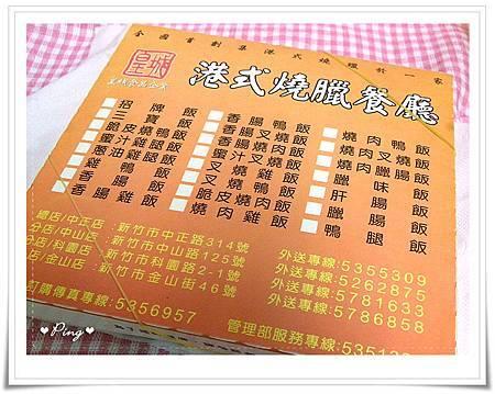 皇城-中山店-叉燒飯-1.jpg