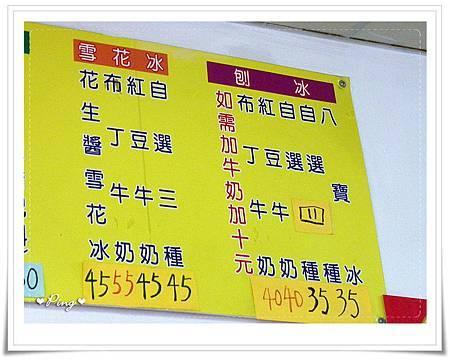小叮噹冰店-價目表-2.jpg