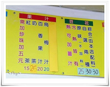 小叮噹冰店-價目表-3.jpg