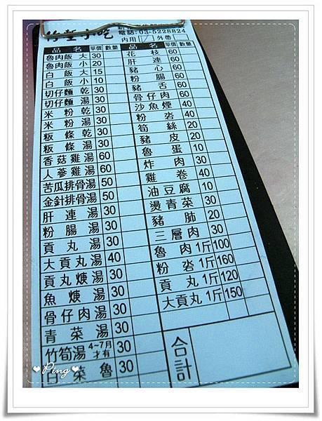 竹塹小吃-菜單.jpg