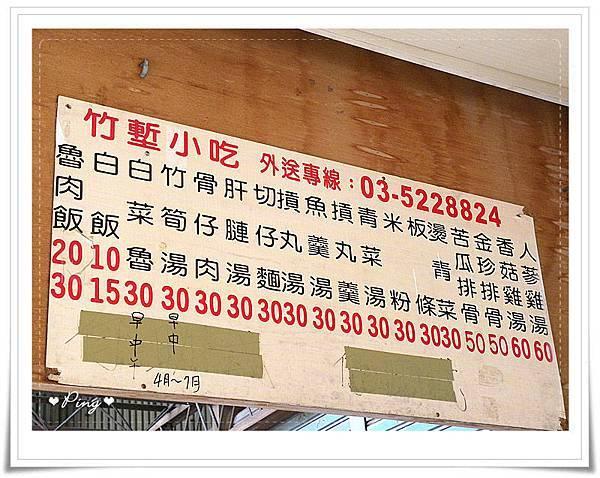 竹塹小吃-價目表.jpg