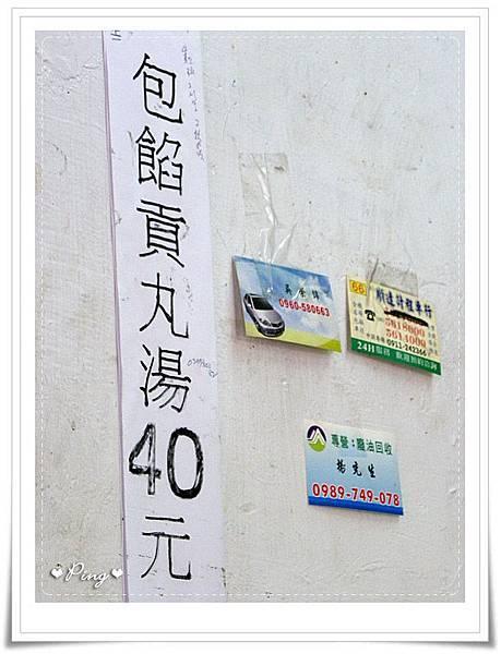 竹塹小吃-價目表-2.jpg