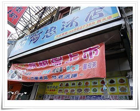 阿忠-西大店-01-外觀.jpg
