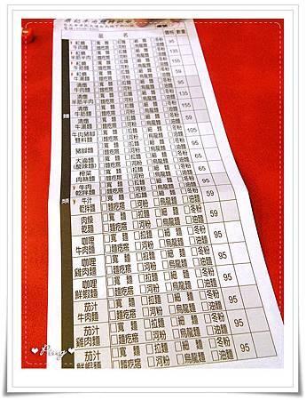 鼎記-05-菜單.jpg