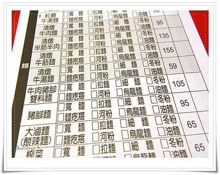 鼎記-06-菜單.jpg