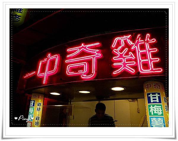 一中奇雞-01.jpg