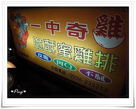 一中奇雞-02.jpg