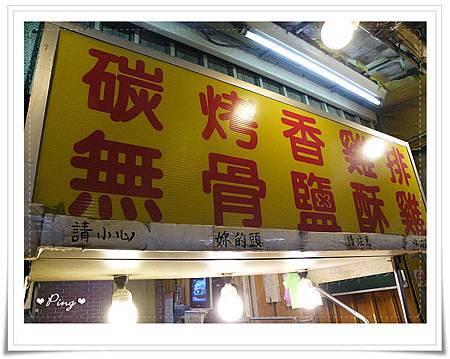 阿強無骨鹽酥雞-02.jpg