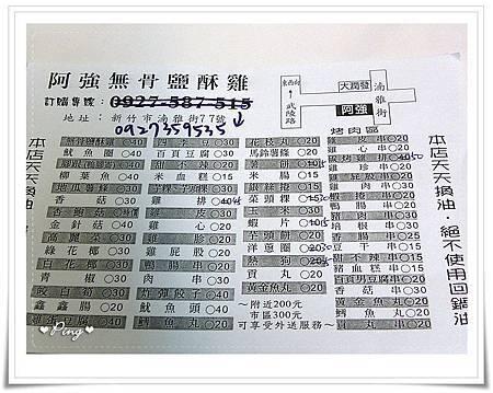 阿強無骨鹽酥雞-15.jpg