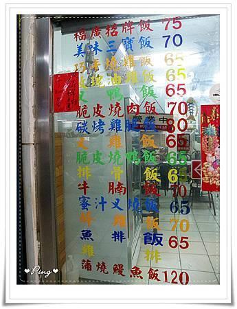福廣燒臘-07.jpg