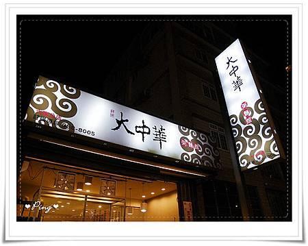 大中華-01.jpg