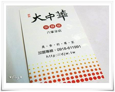 大中華-16.jpg