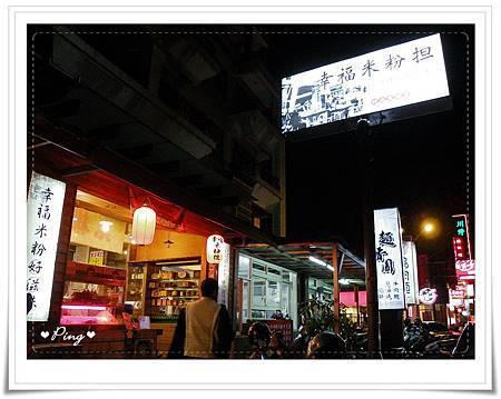 幸福米粉担-01-店外觀.jpg