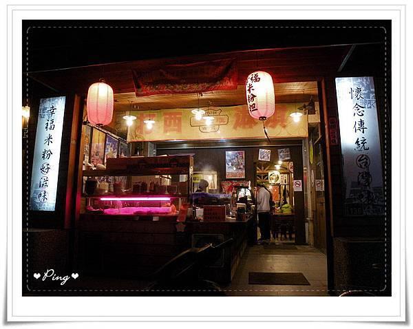 幸福米粉担-02-店外觀.jpg