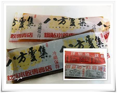 八方雲集-09-醬料.jpg