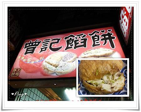 曾記餡餅-01.jpg