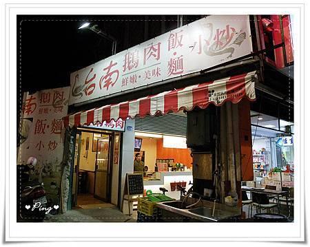 台南鵝肉-01.jpg